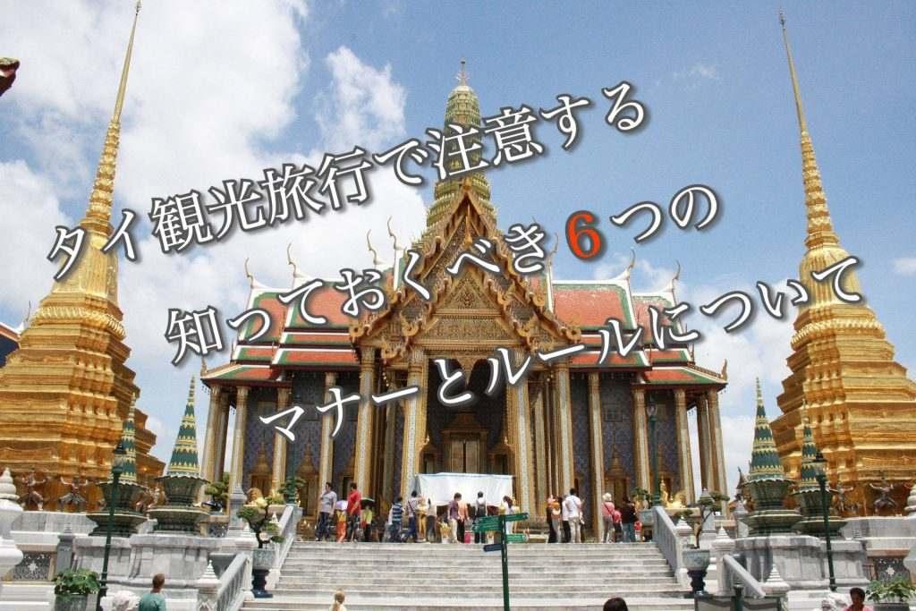 タイの観光旅行のマナーとルールのアイキャッチ画像