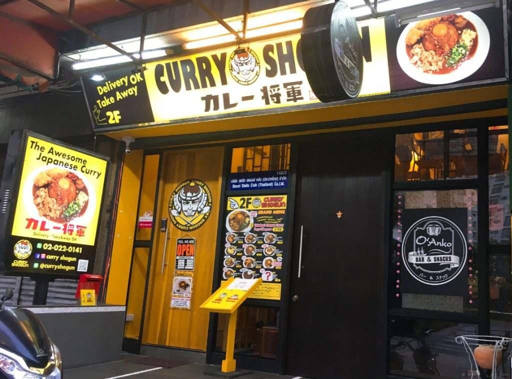 将軍カレーの店舗画像