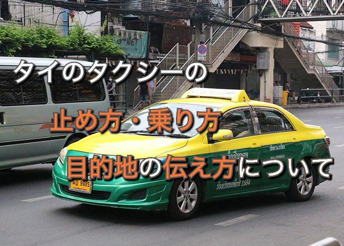 タイのタクシーのアイキャッチ