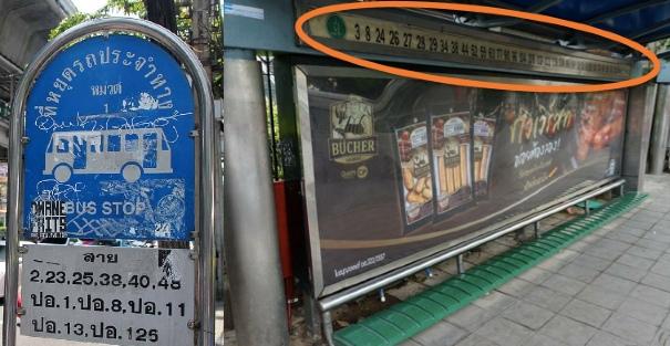 タイのバス停の画像