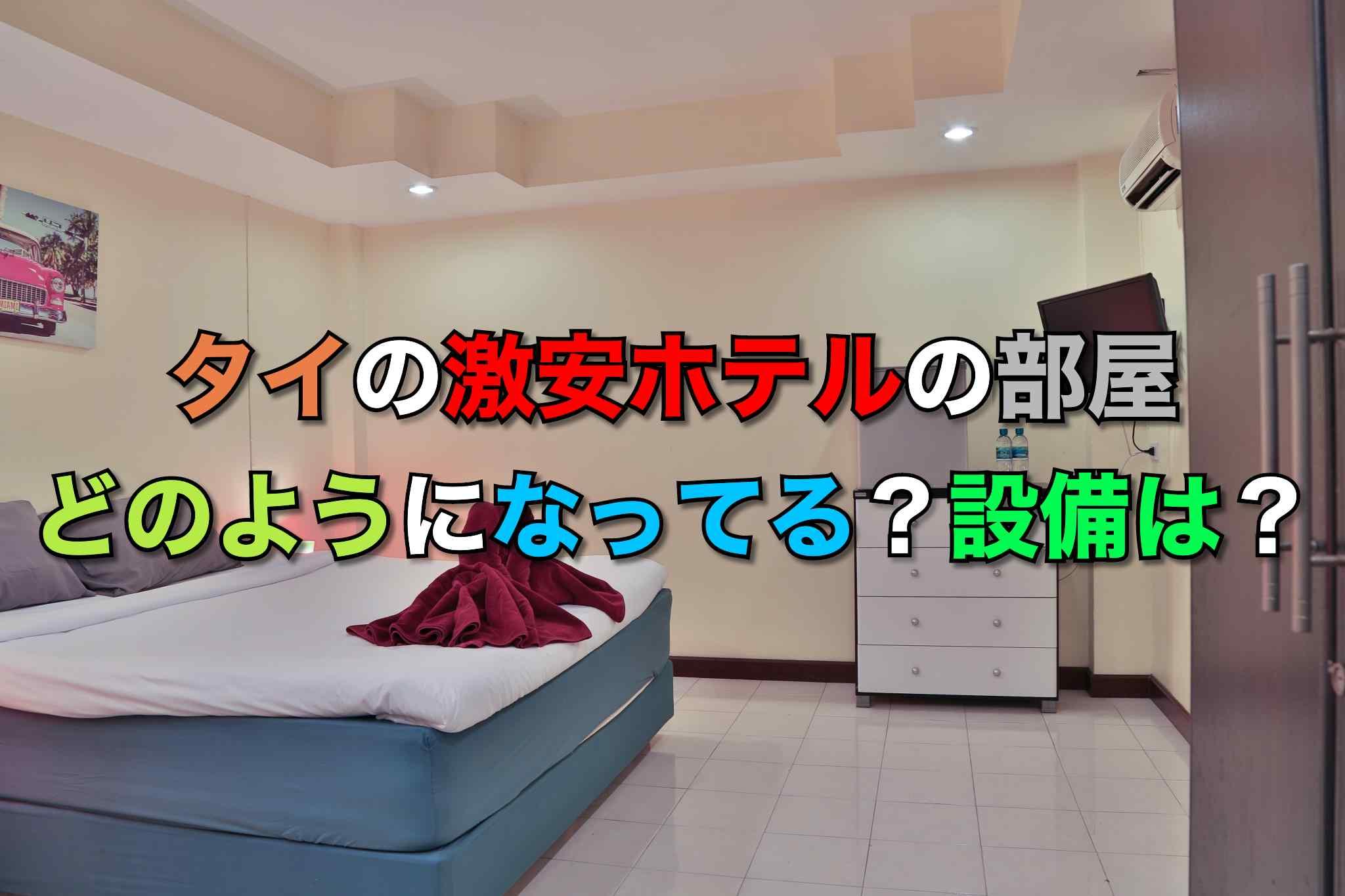 タイ激安ホテルのアイキャッチ