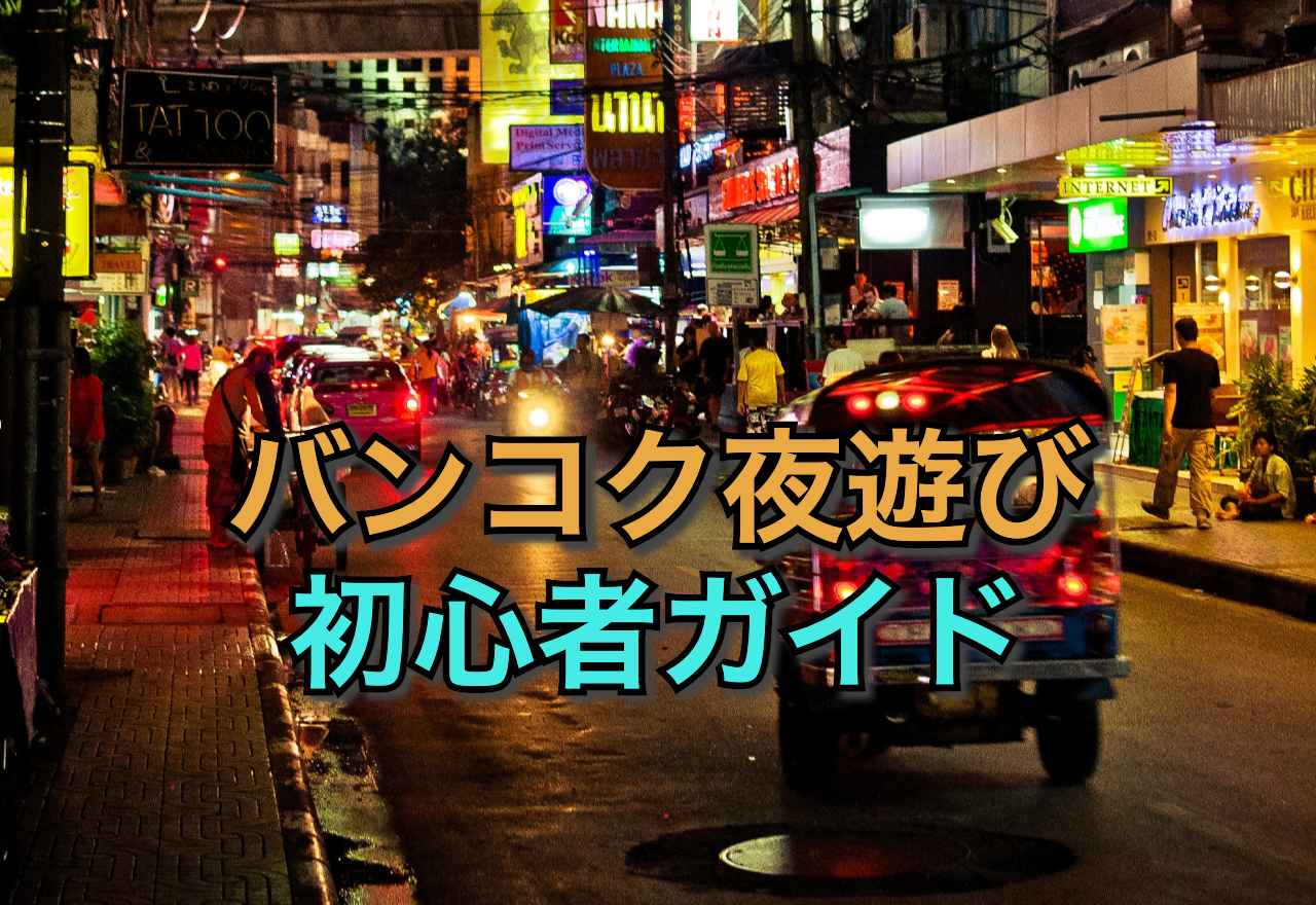 バンコク夜遊びガイドのアイキャッチ