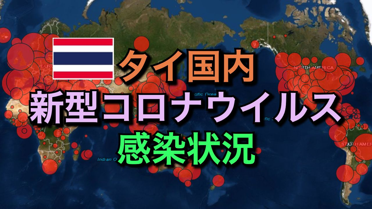 タイ国内の新型コロナ感染状況のアイキャッチ